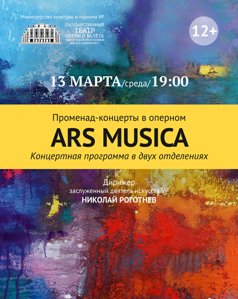 ARS MUSICA