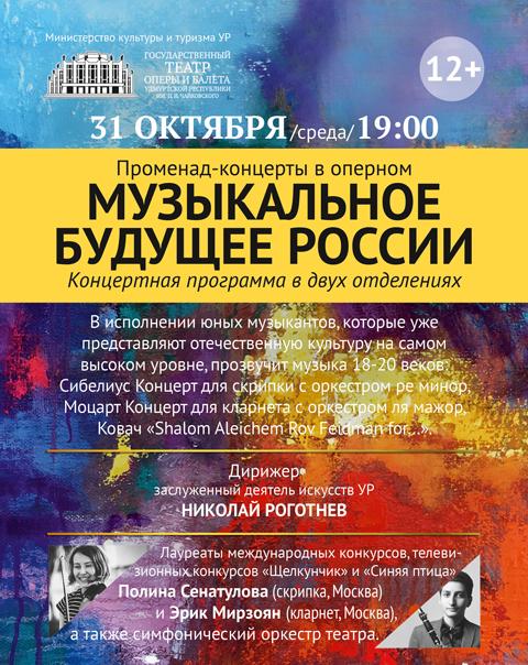Музыкальное будущее России