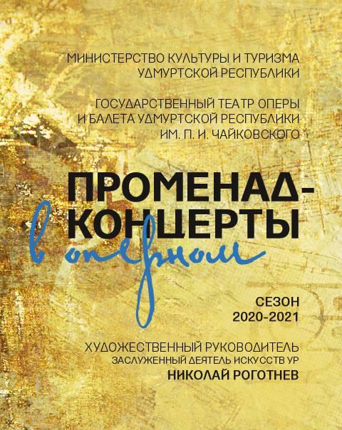 Променад-концерты в оперном