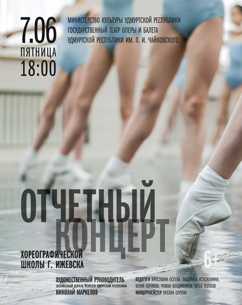 Отчетный концерт Хореографической школы